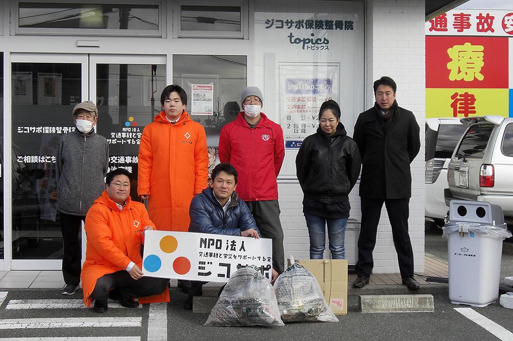 ジコサポ保険整骨院の道路清掃活動