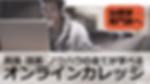 ジコサポ日本 オンラインカレッジ