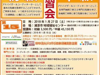 1月以降のNPO法人ジコサポ日本の活動について:交通事故専門士・道路清掃・オンラインカレッジ