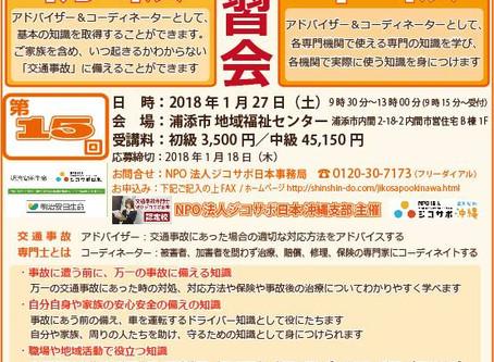 ジコサポ日本沖縄支部 交通事故専門士資格取得講習会を開催します。