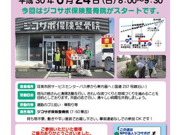 ジコサポ日本浜松支部 6月度道路清掃活動のお知らせ