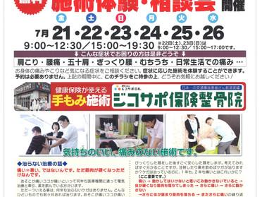 無料施術体験会・相談会開催のお知らせ