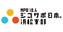 ジコサポ日本 浜松支部