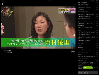 西村優里The ChangeカウンセラーがアメバTVに出演しました