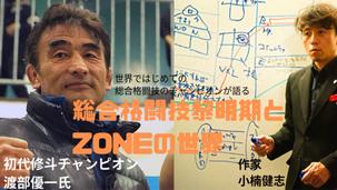 世界で初めての総合格闘技のチャンピオン渡部優一さんとの対談動画をアマゾンプライムビデオにUpしました