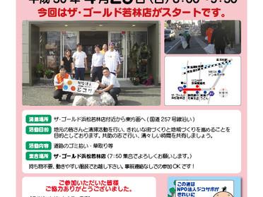 【第29回 ジコサポ道路清掃活動】ザ・ゴールド浜松若林店をスタートで開催します。
