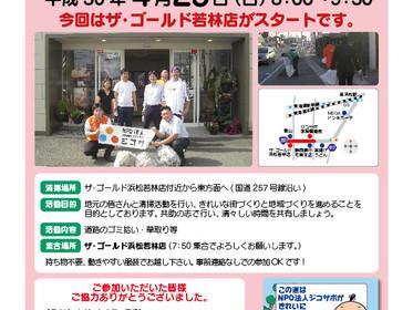 ジコサポ日本 浜松支部 4月度道路清掃活動のお知らせ