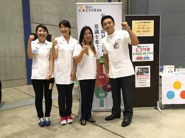 ジャガー横田 40周年への道! in 浜松に           ジコサポ保険整骨院 が参加!チャリティーイベント を行いました。