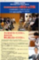 ジコサポ日本 オープンセミナー2014LP