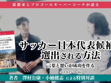 新刊:サッカー日本代表候補に選出される方法:澤村公康・小楠健志(ジコサポ理事長)