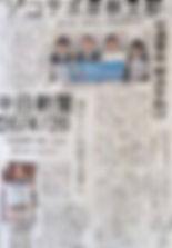 彦根専門士新聞掲載