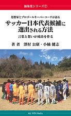サッカー日本代表こ候補に選出される方法