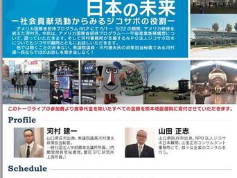 河村建一氏が語る日本の未来:熊本地震チャリティーイベント ジコサポ山口