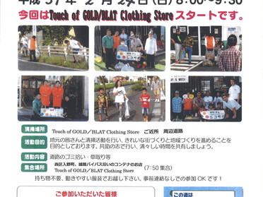 【第38回 Touch of GOLD & BLAT Clothing Store 主催/ ジコサポ道路清掃活動】開催のお知らせ