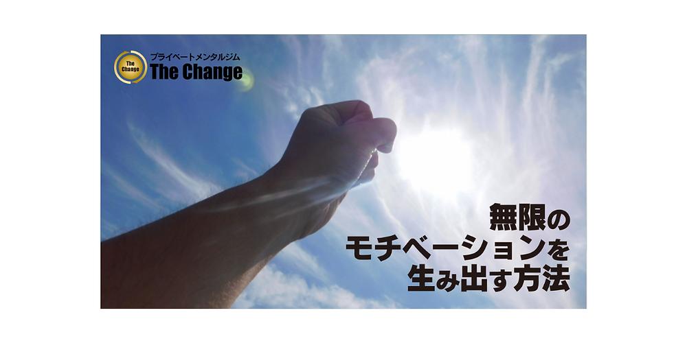 プライベートメンタルジムThe Change 無限のモチベーションを生み出す方法