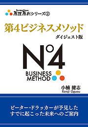 第4ビジネスメソッド 小楠健志