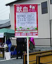 20161030献血