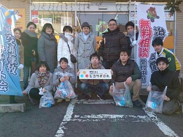 ジコサポ日本仙台支部2月度道路清掃活動のお知らせ
