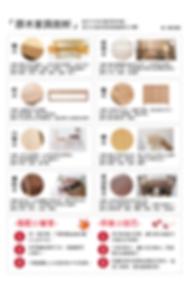 室內設計  日式簡約