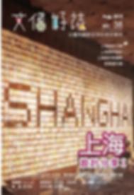 20190905-8月期刊-分割-05.png