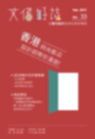 2019.4.2-2月期刊-分割-03.png