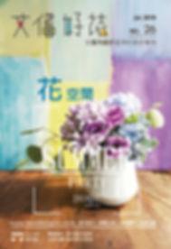 室內設計  花藝設計