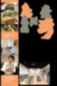 20191114公司10.11月期刊(分割)-瀨戶內-03.png