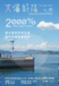 20191114公司10.11月期刊(分割)-瀨戶內-01.png