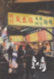 20191114公司10.11月期刊(分割)-瀨戶內-02.png