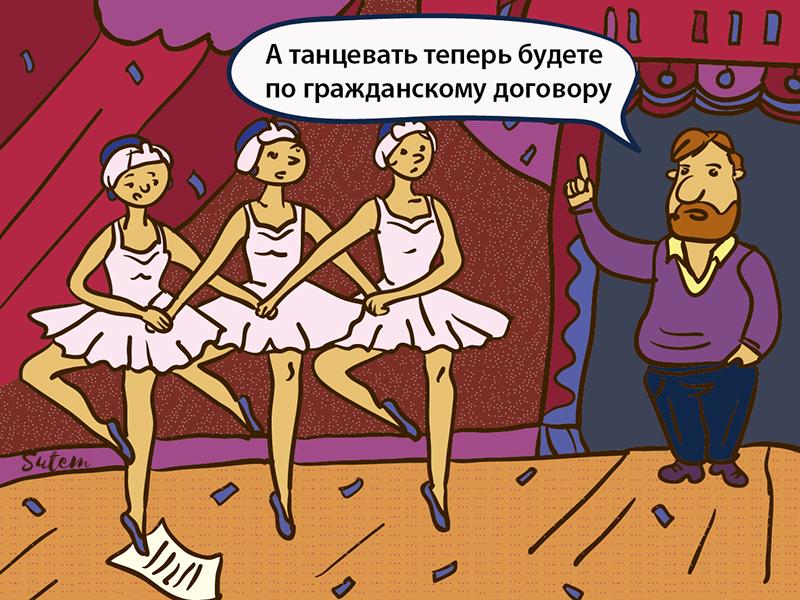 Будете танцевать по договору