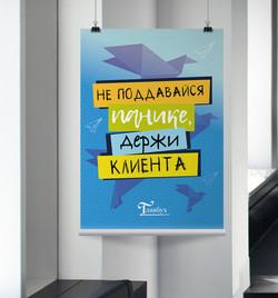 Серия плакатов для журнала Главбух