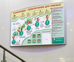 Плакат для школьников