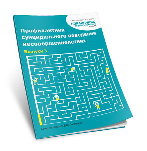 Обложка для книги детского психолога