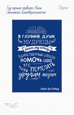 Фразы великих. Серия постеров