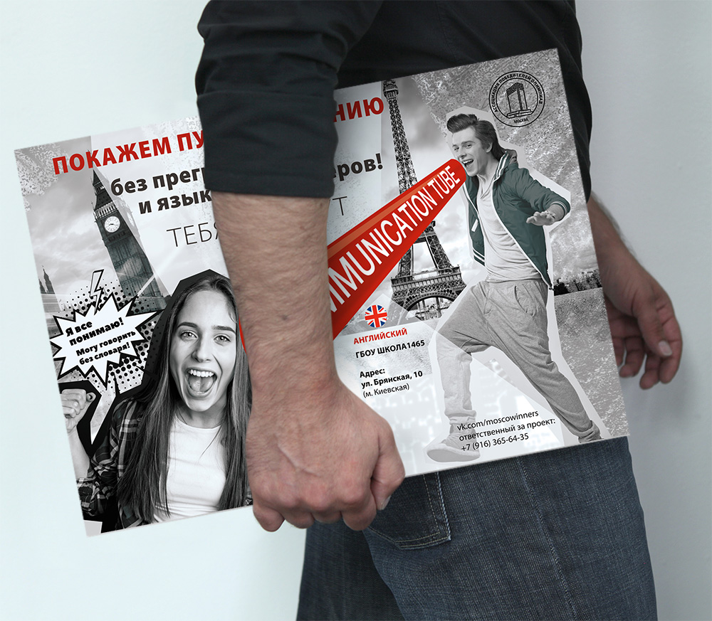 Постеры для английских курсов