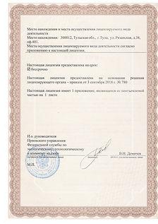 Маркшейдерская лицензияjpg_Page2.jpg