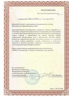 Маркшейдерская лицензияjpg_Page3.jpg