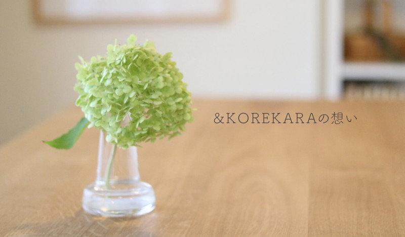 &KOREKARAの想い 紫陽花.jpg