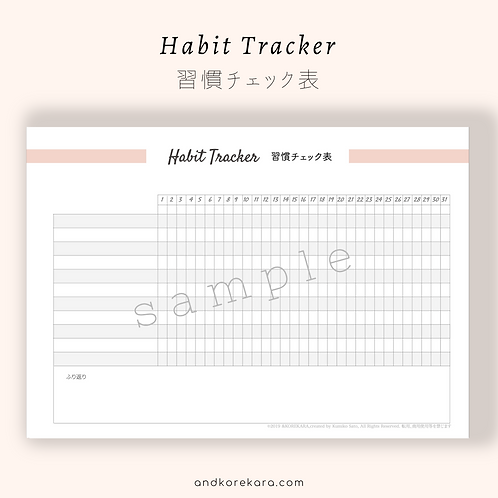 Habit Tracker 習慣チェック表
