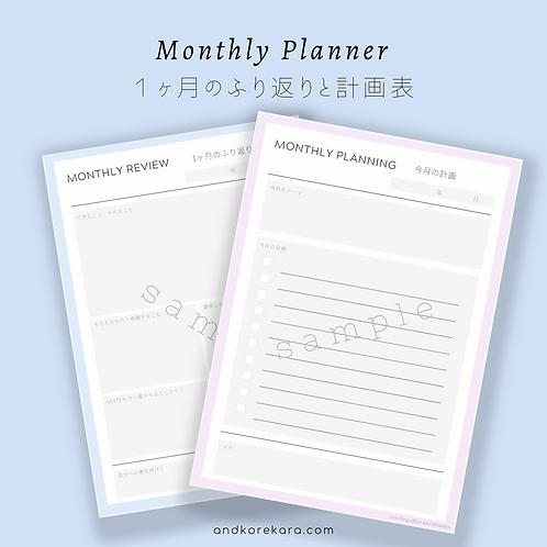 今月の振り返りと来月の計画表