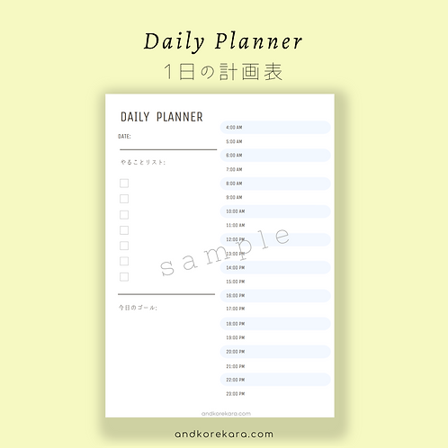Daily Planner 1日の計画表