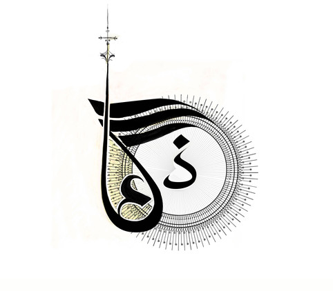 """Calligraphy design - Lincoln - """"Intelligence"""""""