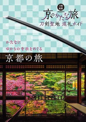 刀剣聖地巡礼ガイド 京のかたな旅