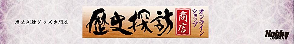 rekishi_kanban.jpg