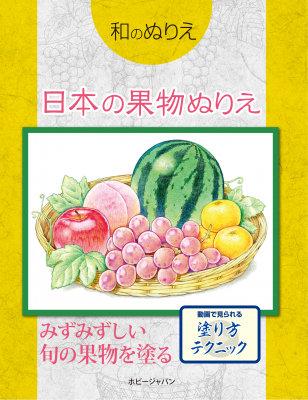 和のぬりえ 日本の果物ぬりえ