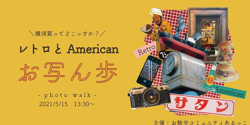 【延期・5/15はオンラインに変更】レトロでアメリカンなお写ん歩@横須賀中央