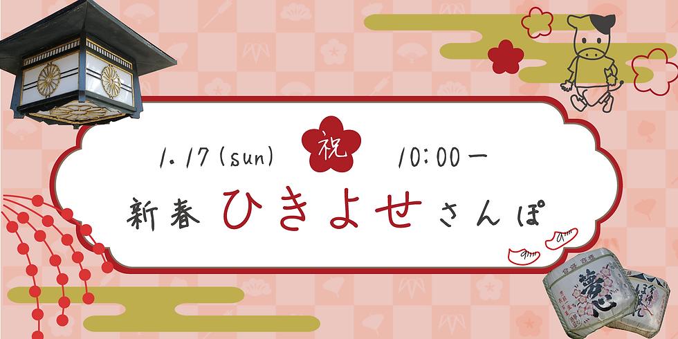 【延期】新春ひきよせ散歩