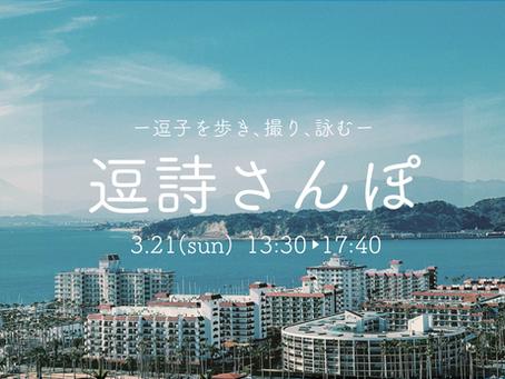【イベント】3/21(日)逗詩さんぽ
