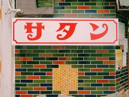【まちあるき】レトロでアメリカンな横須賀中央さんぽ
