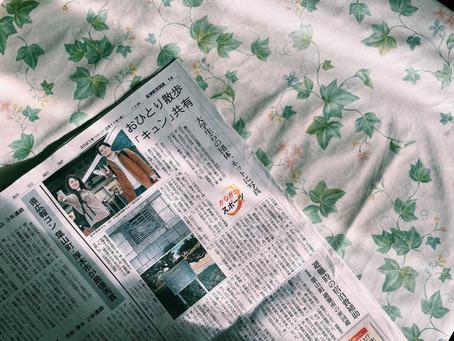 【メディア】朝日新聞に掲載されました!